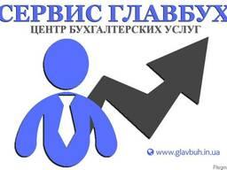 Регистрация предприятия (открыть ЧП, ФЛП, ООО) Кривой Рог