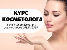 Курсы косметологии база в любом городе Украины индивидуально