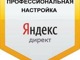 Курсы Настройка Контекстной Рекламы Яндекс Директ Он-лайн от