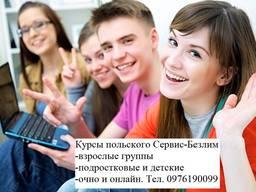 Курсы польского очно и онлайн