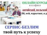 Первые онлайн курсы польского языка с сертификатом - фото 1