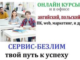 Первые онлайн курсы польского языка с сертификатом