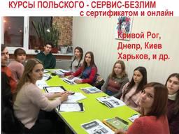 Курсы польского очно и онлайн, польский с репетитором и в группе