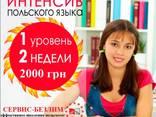Курсы польского языка дл начинающих - фото 2