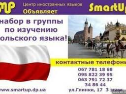 Курсы польского языка в Днепропетровске