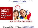 Курсы польского языка в Кривом Роге - фото 1