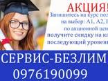 Изучение польского языка онлайн с носителем - фото 2