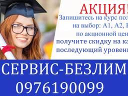 Курсы польского А1-А2-Б1 в офисе и онлайн