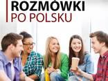 Изучение польского языка онлайн с носителем - фото 4