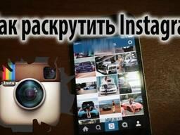 Курсы Продвижения Товаров/Услуг Instagram Инстаграм Онлайн