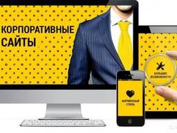 Курсы Создание корпоративного сайта
