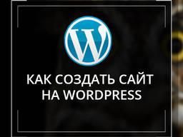Курсы Создания web-сайтов система WordPress