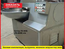 Куттер Л5-ФКБ