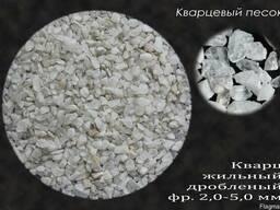 Кварцевый песок 2,0 - 4,0 мм