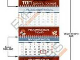 Квартальный календарь «Бизнес»