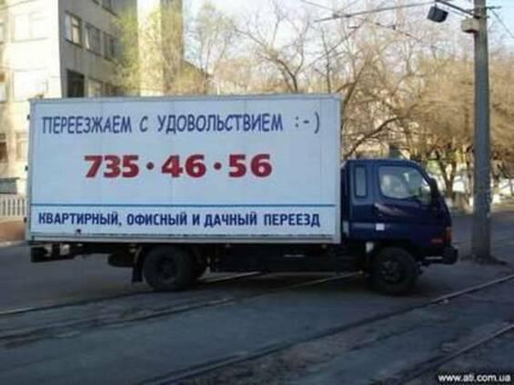 Квартирный, офисный и дачный переезд в Одессе