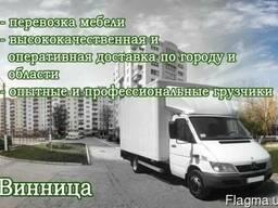 Квартирный переезд Грузоперевозки Услуги Грузчиков