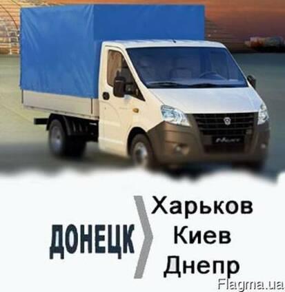 Квартирный переезд из Донецка по Украине. Газель