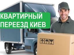 Квартирный переезд Киев Украина