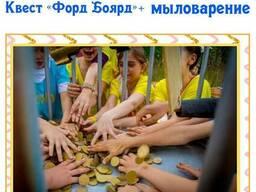 "Квест ""Форд Боярд"" мыловарение"
