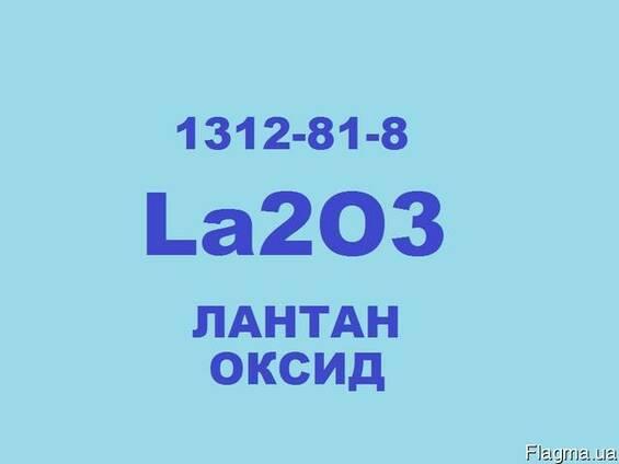 La2O3, Лантан Оксид 99.99%