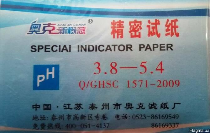 Лакмусовая индикаторная бумага 3.8-5.4 РН тест 80 полосок