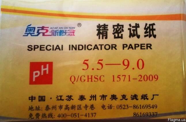 Лакмусовая индикаторная бумага 5.5-9.0 РН тест 80 полосок