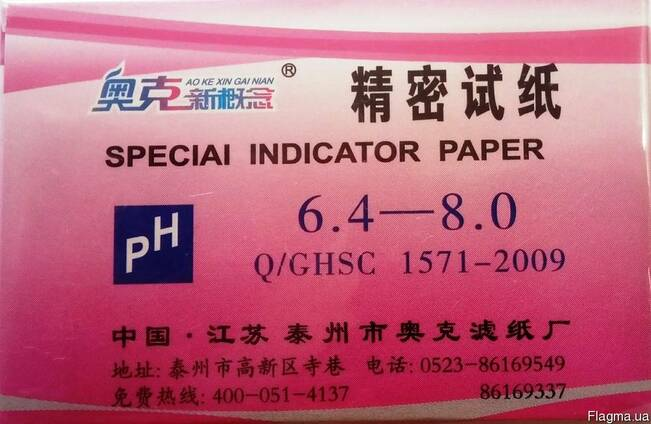 Лакмусовая индикаторная бумага 6.4-8.0 РН тест 80 полосок