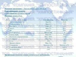 Лактоза (молочный сахар) Розница