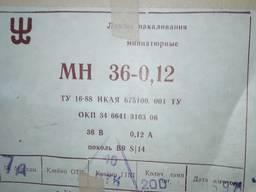 Лампа МН 36-0, 12