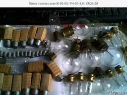 Лампа тепловозная РН 60-4,8 / Ж-80-60 / СМ28-20