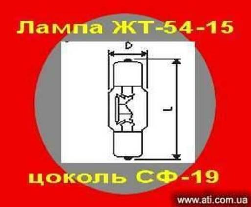 Лампа ЖТ-54-15