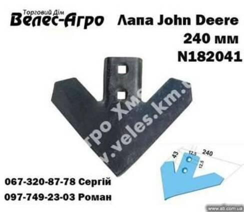 Лапа Джон Дир John Deere 240мм. (N182041)
