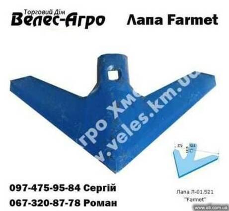Лапа Farmet