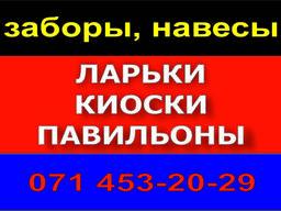 Ларёк, Киоск, МАФ, Бытовка, Павильон, Навес, Забор