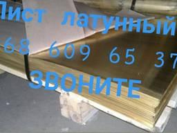 Лист латунный 1500х600х50 мм Л-63