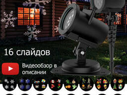 Лазерный проектор Star Shower Slide Show 16F (16 слайдов). ..