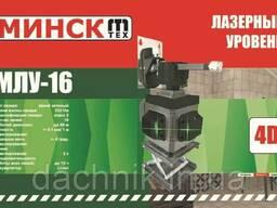 Лазерный уровень Минск МЛУ-16 ;4D