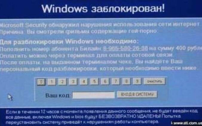 Окно с порнухой sms вирус
