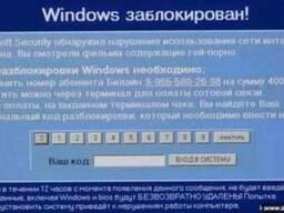 Лечение от вирусов. СМС блокировщики Windows