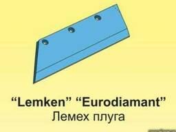 Лемех Lemken Eurodiamant (Лемкен Евродиамант)