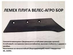 Лемех плуга ПНЧС-01. 702 ВЕЛЕС-АГРО