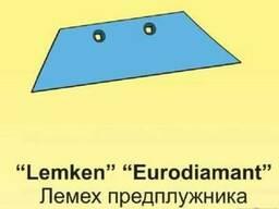 Лемех предплужника Lemken Eurodiamant - фото 1