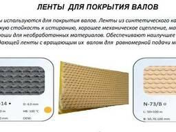 Лента из натурального каучука N-73/B и синтетического КМС-1
