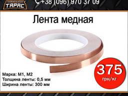 Лента медная марок М1, М2 0, 5 мм