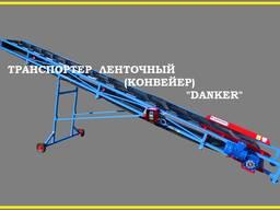 Ленточный транспортер Danker