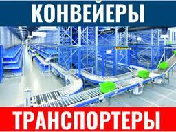 Ленточный транспортер ЛК-Н ширина ленты 650 мм