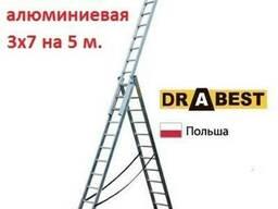 Лестница алюминиевая 3х7 drabest на 5м. Драбина, Стремянка