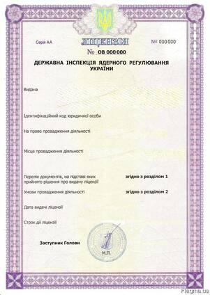 Лицензия ДКАЯР