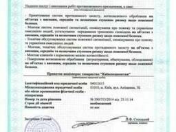 Лицензия на оценку (экспертизу) противопожарного состояния